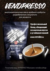 Покупай Vendpresso в Vendex Shop