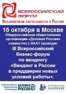 Всероссийски форум Вендинговая деятельность в России